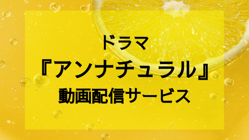 9 dailymotion 話 ナチュラル アン
