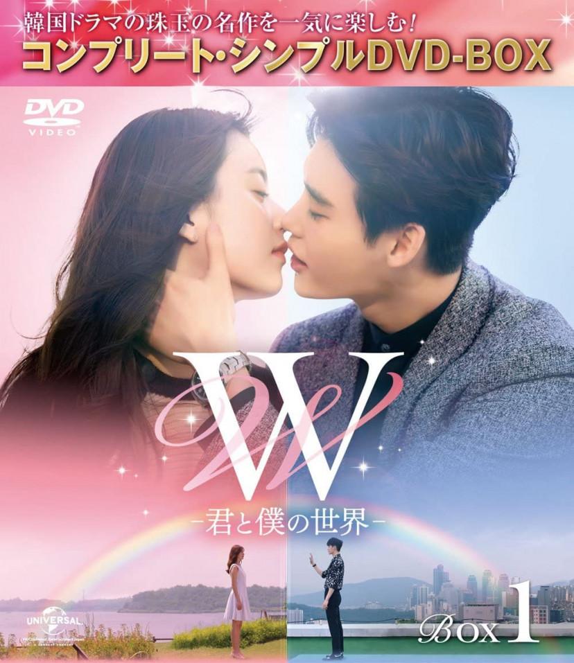 W-君-と僕の世界、イ・ジョンソク、ハン・ヒョンジュ