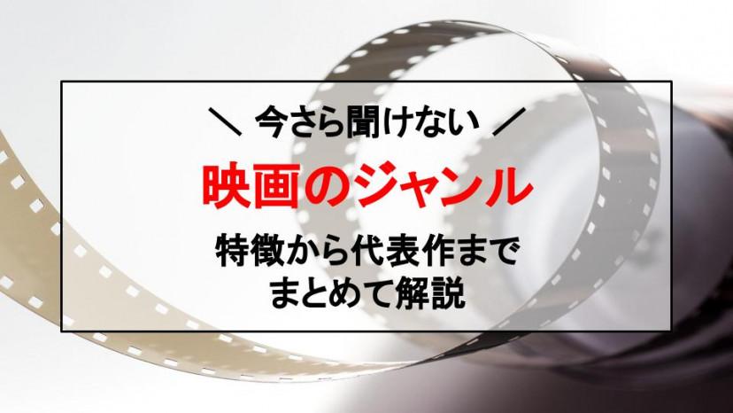映画ジャンル解説記事サムネイル