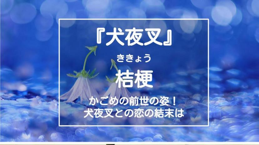 『犬夜叉』 桔梗 編集記事 サムネイル画像
