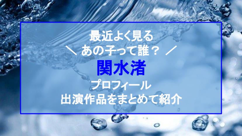 関水渚 出演作品記事サムネイル