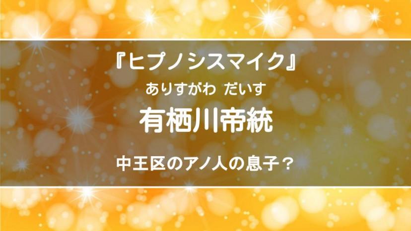 『ヒプノシスマイク』 有栖川帝統 サムネイル