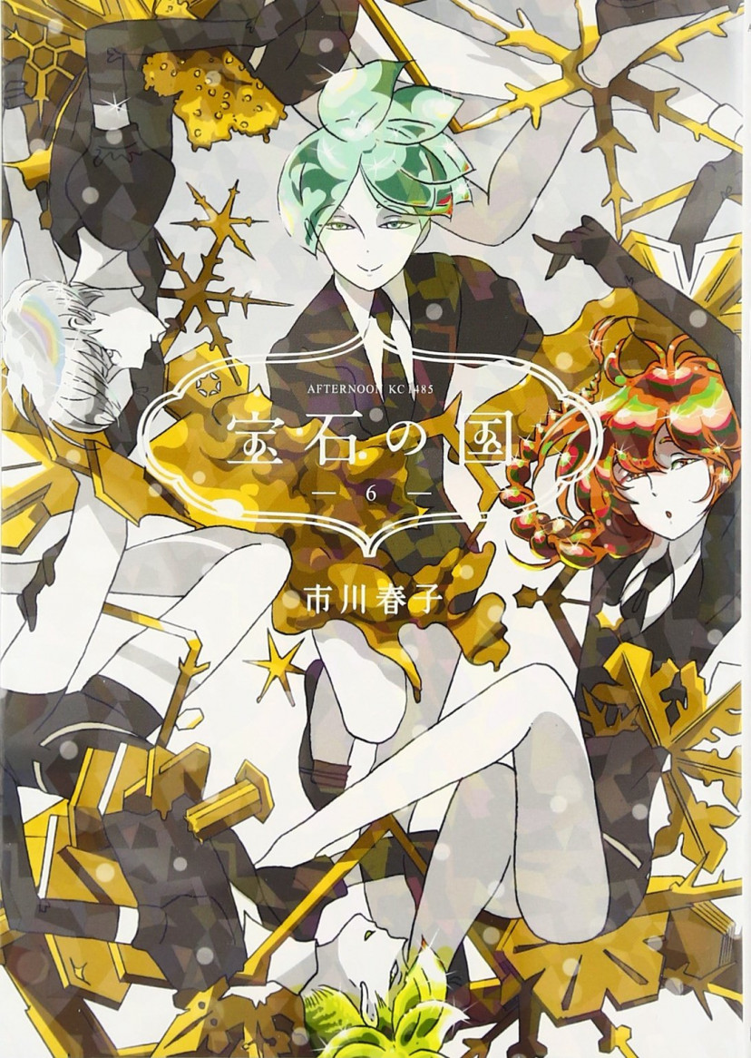 国 ネタバレ の 宝石 漫画『宝石の国』のキャラクター紹介!年齢や硬度など設定も解剖!