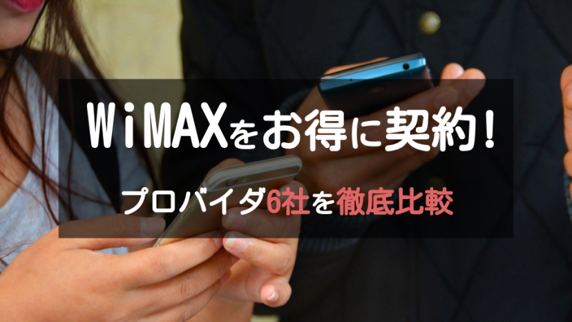 WiMAXのおすすめプロバイダ6社を比較!お得に契約するためのポイントとは?_サムネイル