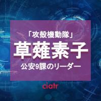 草薙素子「攻殻機動隊」公安9課リーダーの全てを紹介!【名言やキャラとの関係】