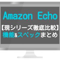 Amazon Echo(アマゾンエコー)製品比較&おすすめ一覧!【アレクサのいる1日】