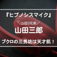『ヒプノシスマイク』ブクロの3男坊・山田三郎の天才っぷりに驚愕!闇落ち説などの考察も紹介