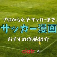 【2021】サッカー漫画おすすめランキングTOP25!最新の話題作から人気の名作まで