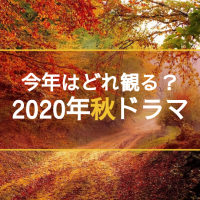 【秋ドラマ】2020年9〜11月から放送される新ドラマ一覧!秋の夜長にあなたはどれを観る?