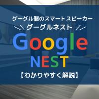 Google Nest(グーグルネスト)をわかりやすく解説【できること&設定方法まとめ】Google Home Miniとの違いも