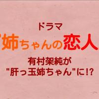 ドラマ『姉ちゃんの恋人』あらすじ・キャスト紹介!有村架純が2年ぶり民放ドラマに主演