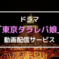 ドラマ『東京タラレバ娘』の動画を1話から最終回まで無料視聴できる配信サービスを紹介!【2020年10月にSPドラマが放送】