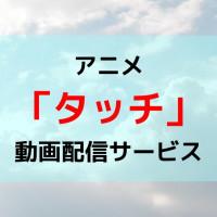 アニメ『タッチ』の動画を今すぐ無料で観るには?【1話〜最終話/映画版も配信中】