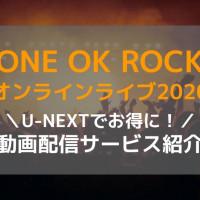 ワンオクのライブが配信決定!U-NEXTでお得に観よう!【ONE OK ROCK 2020