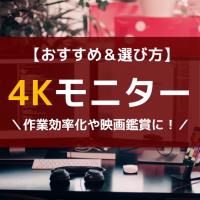 【2020年】4Kモニターの選び方&おすすめ9選!あったら便利な製品も紹介