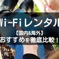 Wi-Fiレンタルのおすすめ徹底比較!【国内&海外版】デメリットも解説