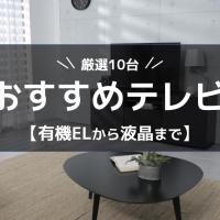 【2020年10月版】おすすめテレビ10選!液晶から有機ELまでジャンル別に厳選