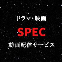 「SPEC(スペック)」全シリーズのフル動画を1話から無料視聴する方法を解説!【ドラマ・映画の観る順番も紹介】