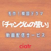 「チャングムの誓い」の動画を全話無料で視聴できる配信サービスを紹介【日本語字幕/吹き替え】