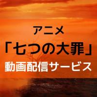 アニメ「七つの大罪」シリーズの動画を今すぐ全話無料視聴できる配信サービスは?【1期〜3期/映画】