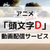 アニメ「頭文字(イニシャル)D」シリーズの動画を今すぐ無料で観るには?【1話〜最終話まで配信中】