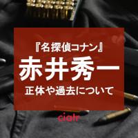 『名探偵コナン』赤井秀一について徹底解説!謎に満ちたイケメン、その過去とは?