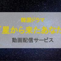 韓国ドラマ『星から来たあなた』の動画を1話~最終回まで無料視聴できる配信サービスを紹介!