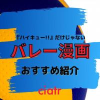 おすすめバレー漫画21選!『ハイキュー!!』だけじゃない面白いバレー漫画を紹介