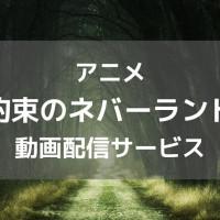 アニメ『約束のネバーランド』1期/2期の動画を無料視聴できる配信サービスまとめ【1話~最終回をkissaniemより確実に】