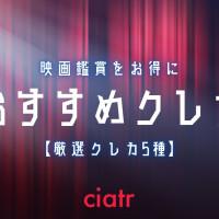【厳選クレカ5種】映画鑑賞がお得になる「クレジットカード」は?