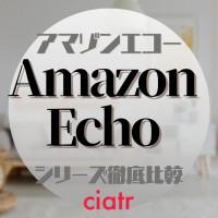 【2021】Amazon Echo(アマゾンエコー)比較&おすすめ!Alexa(アレクサ)をフル活用!