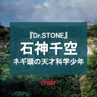 【Dr.STONE】ネギ頭の天才科学少年・石神千空(いしがみせんくう)を紹介!性格や発明品、キャラとの関係性まで徹底解説