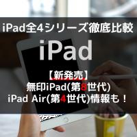 【速報追記!2020年9月】iPadのおすすめモデルは?【無印・Pro・mini・Airを比較】お得な買い方も紹介