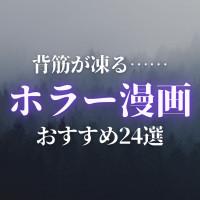 ホラー漫画・怖い漫画おすすめ24選!背筋が凍る超怖い作品を紹介【ジャンル別】