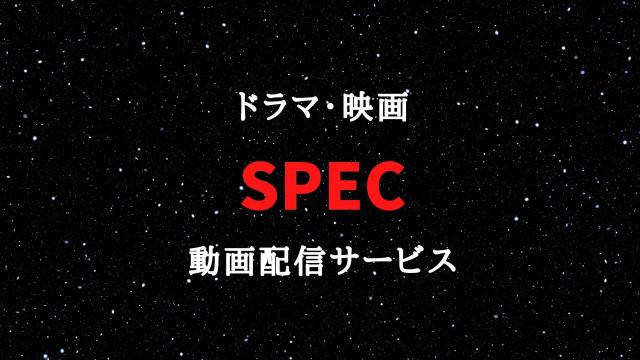 順番 Spec サーガ