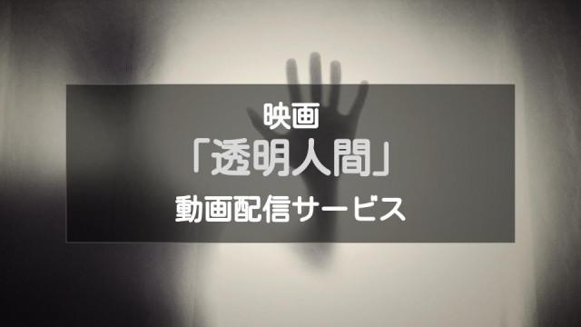 映画『透明人間』(2020)のフル動画を配信中のサービスはどこ?公式動画 ...