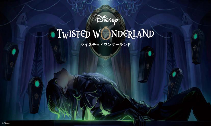 twisted wonderland ツイステッドワンダーランド
