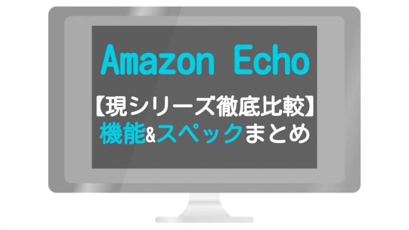 Amazon Echo/アマゾンエコー製品比較&一覧!【アレクサのいる1日】_サムネイル