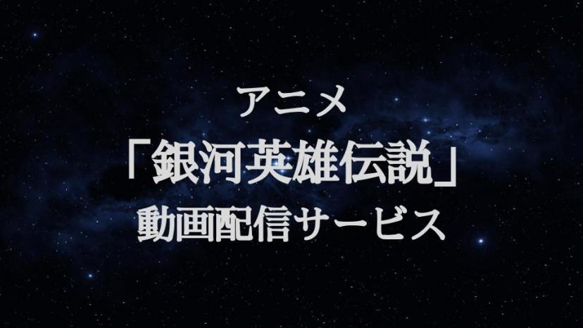 銀河英雄伝説、サムネイル、動画配信サービス