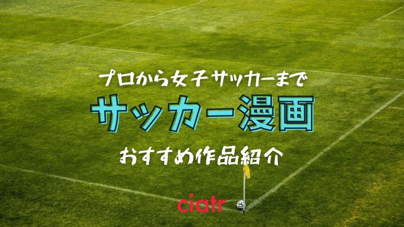 サッカーマンガ サムネイル