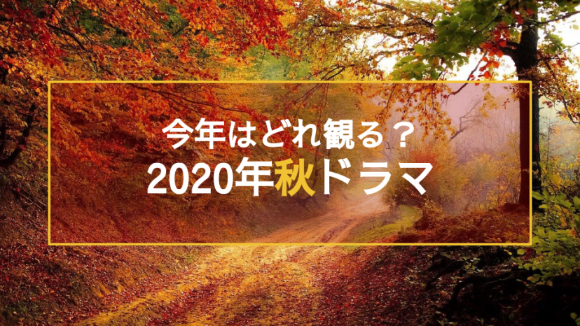 秋ドラマ記事サムネイル