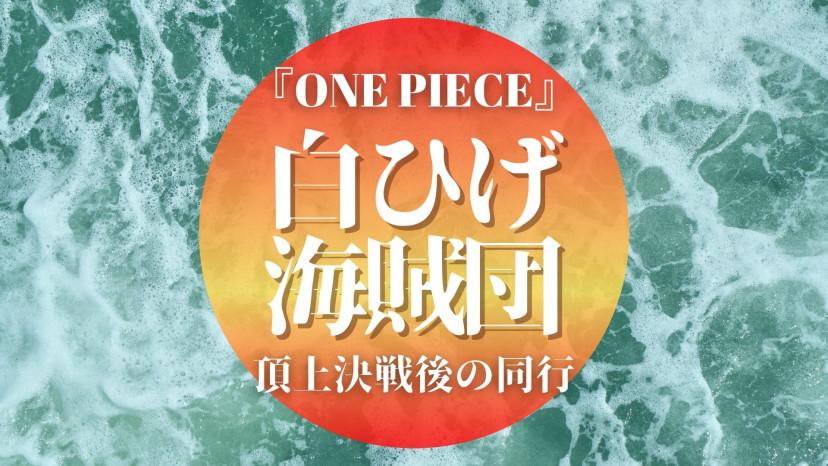 白ひげ ONE PIECE サムネイル