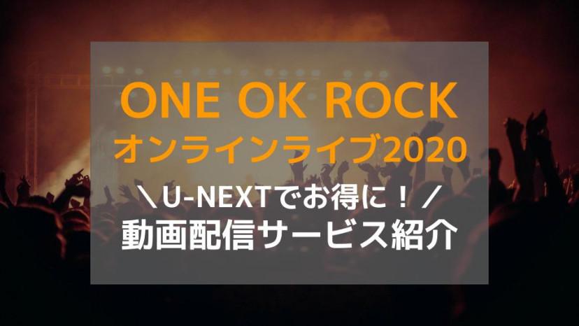 ONE OK ROCK、動画配信サービス、サムネイル