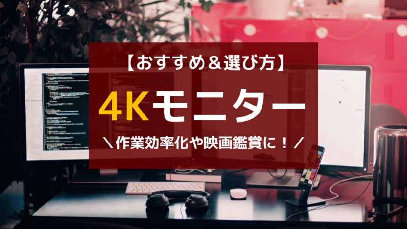 4Kモニターの選び方&おすすめ紹介!あったら便利な製品も網羅_サムネイル