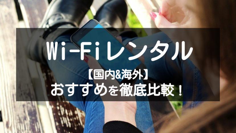 Wi-Fiレンタルのおすすめ徹底比較!【国内&海外版】デメリットも解説_サムネイル