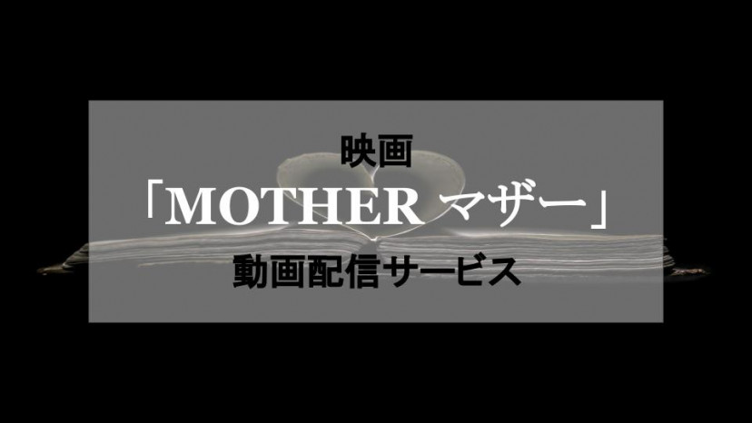 MOTHER マザー サムネ