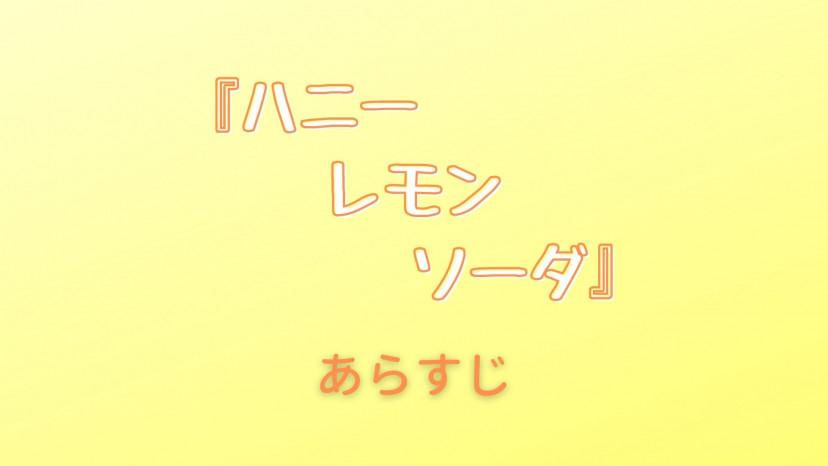 『ハニーレモンソーダ』 あらすじ サムネイル
