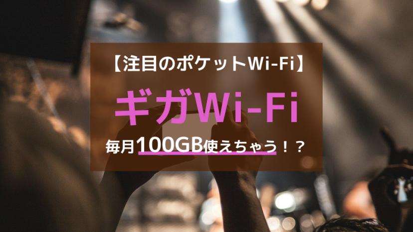 ギガWi-Fiのメリットとデメリットを比較!どんな人に向いたサービス?_サムネイル