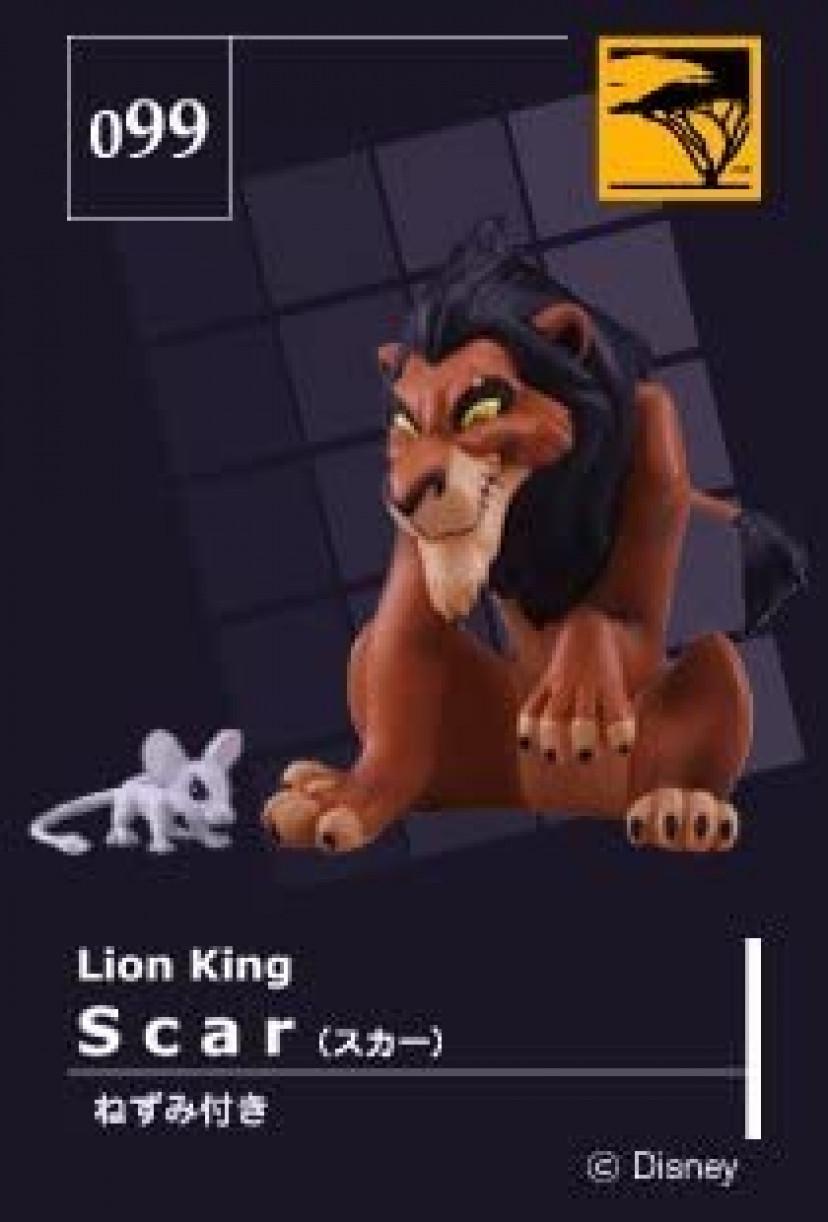 ライオンキング スカー
