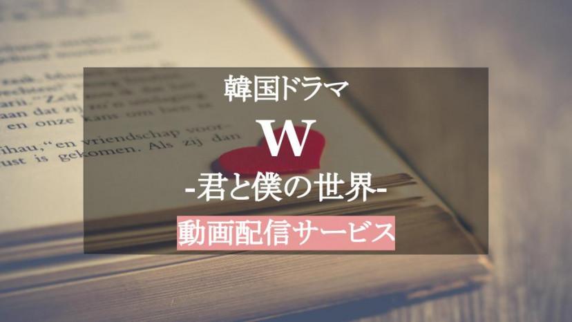W-君と僕の世界- サムネ